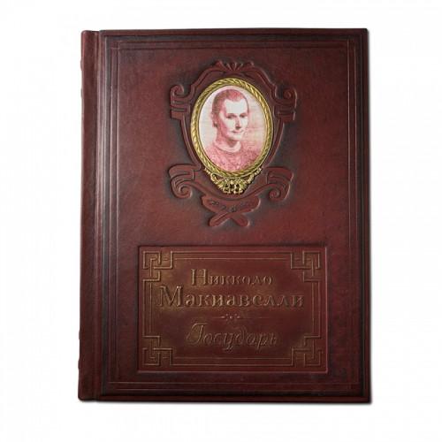 Книга в коже Государь Никколо Макиавелли 494(з)