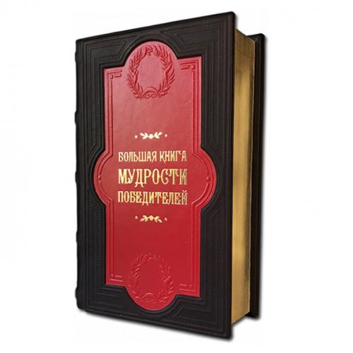Книга в коже Большая книга мудрости победителей 588(з)