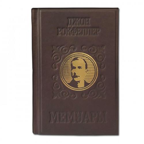 Книга в коже Джон Рокфеллер. Мемуары. Репринт издания 1909 г. 590(з)
