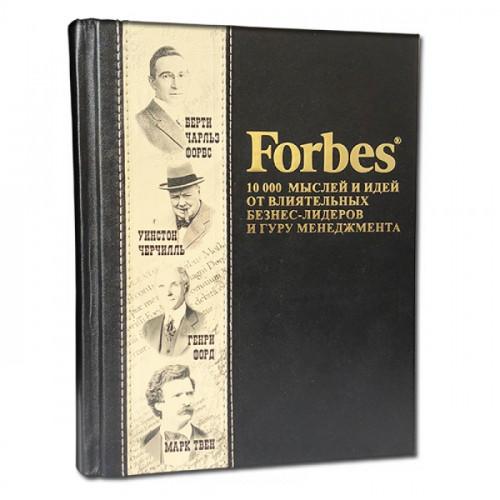 Книга в коже Forbes. 10000 мыслей и идей от влиятельных бизнес-лидеров и гуру менеджмента 591 (з)