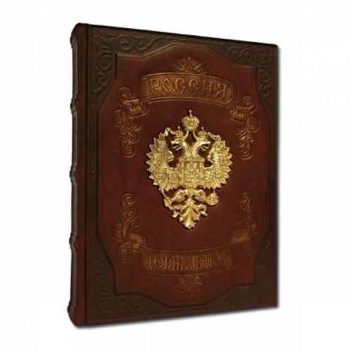 Книга в коже Россия Державная 534(з)