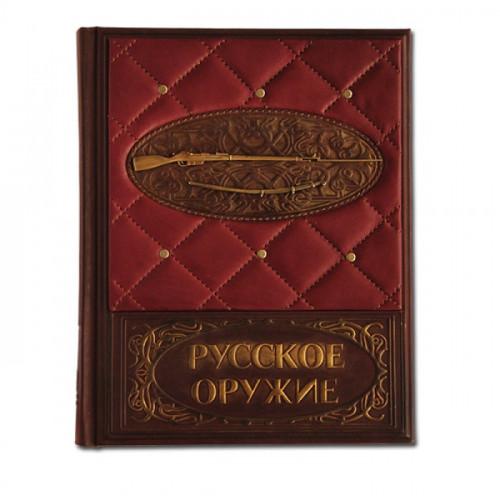 Книга в коже Русское оружие 567 (з)