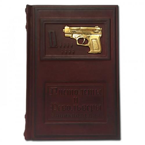 Книга в коже Пистолеты и револьверы. Иллюстрированная энциклопедия 430(л)
