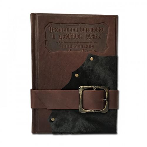 Книга в коже Охотничьи винтовки и дробовые ружья 432(зн)