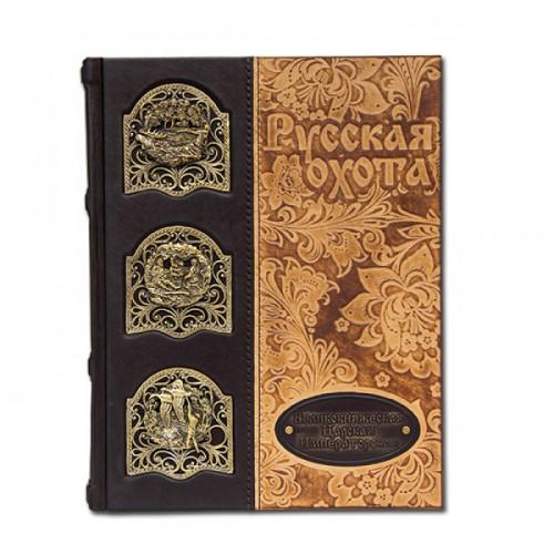Книга в коже Русская охота. Великокняжеская, царская, императорская 585 (з)