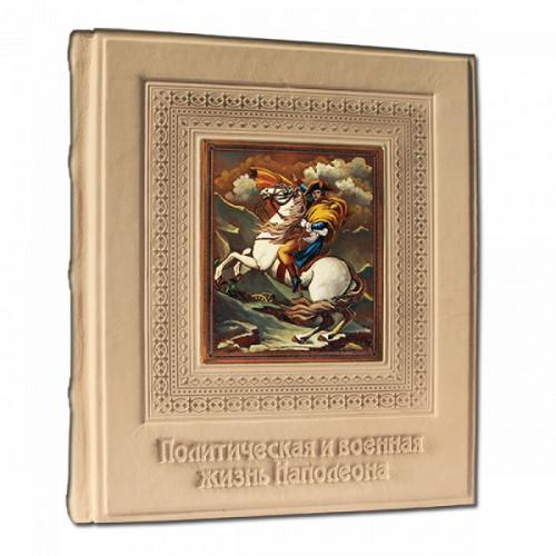 Книга в коже Наполеон. Политическая и военная жизнь 528(з)