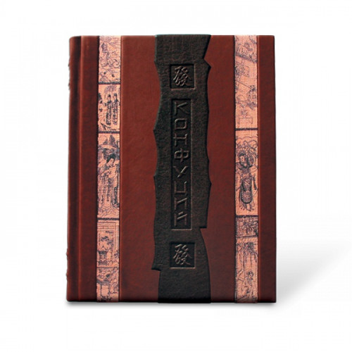 Книга в коже Конфуций. Афоризмы мудрости 447(з)