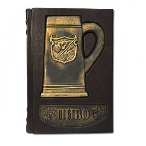 Книга в коже Пиво. Иллюстрированная энциклопедия 582(з)