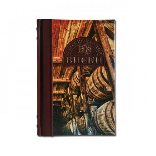Книга в коже Классификация виски 573(з)