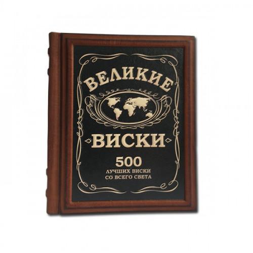 Книга в коже Великие виски. 500 лучших сортов со всего света 574(з)