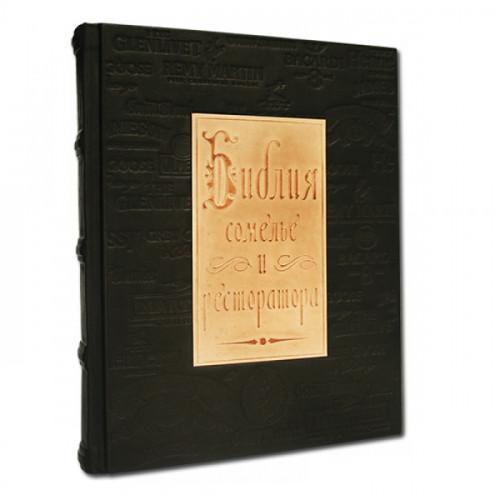 Книга в коже Библия сомелье и ресторатора 510(з)