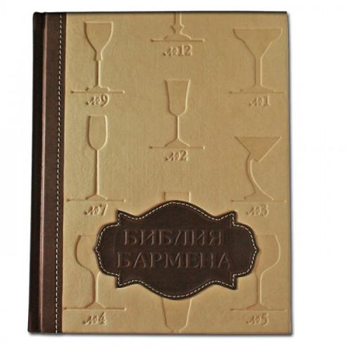 Книга в коже Библия бармена 496(з)