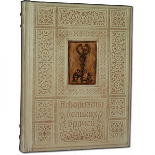 Книга в коже Афоризмы великих врачей 503(з)