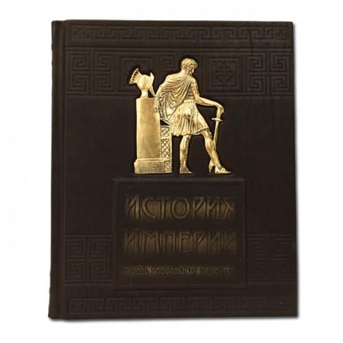 Книга в коже История Империй. Гибель глобальных проектов 576(з)