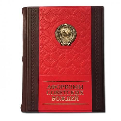 Книга в коже Афоризмы советских вождей 580(з)