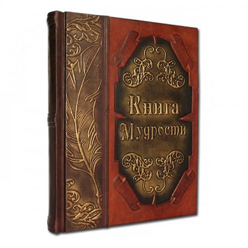 Книга в коже Мудрость 484(з)