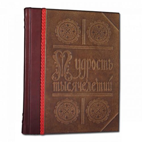 Книга в коже Мудрость тысячелетий 489(з)