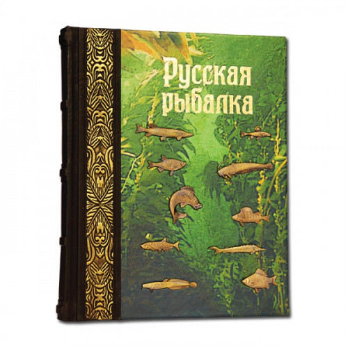 Книга в коже Русская рыбалка 561(з)