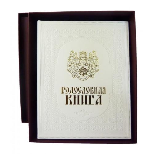 Родословная книга белая РК 53 б