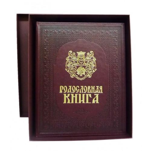 Родословная книга Художественная РК 53