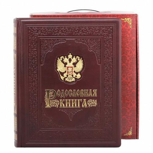 Родословная книга гербовая РК 21