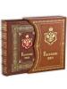 Родословная книга Царская с гербом РК-071/1