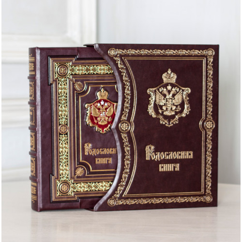 Родословная книга царская в футляре РК 71